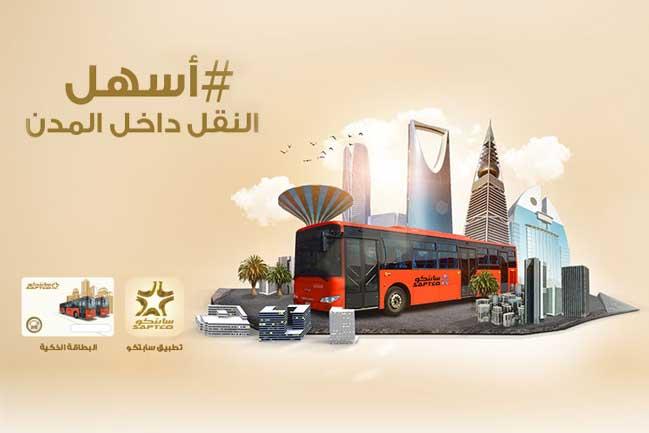 Saptco مسارات النقل لمدينة الرياض