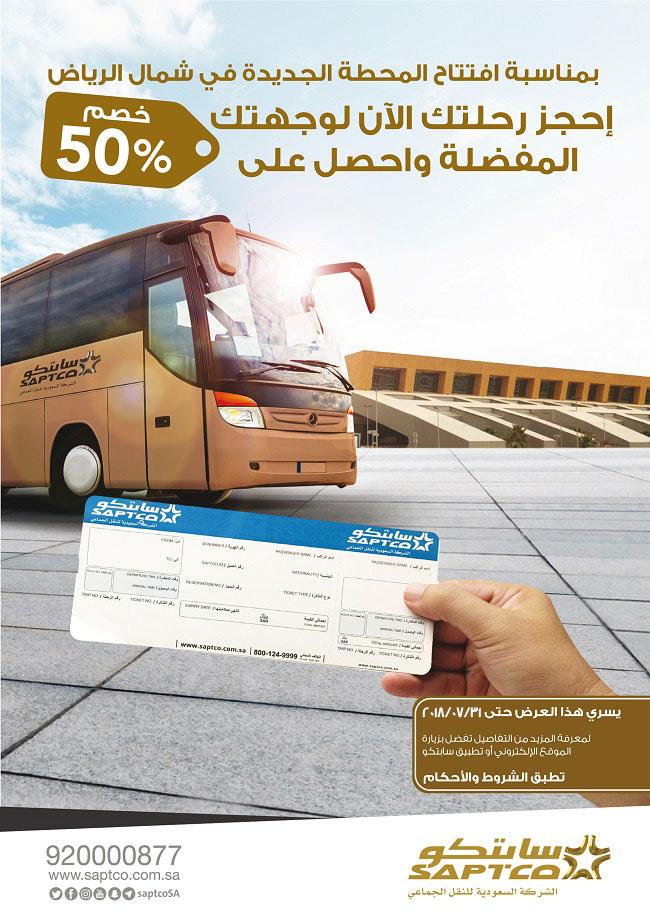 حديقة طبيعية صغير كثافة سعر تذكرة الرياض جدة النقل الجماعي Comertinsaat Com